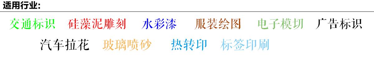 反光膜刻字机|酷刻刻字机|皮卡刻字机|深圳刻字机厂家|鑫力鸿官网